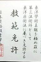 認定証 (3)_edited