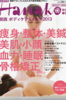 syuzai-hanako1