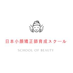 日本小顔矯正師育成スクール(小顔整骨)香港・北京・大阪