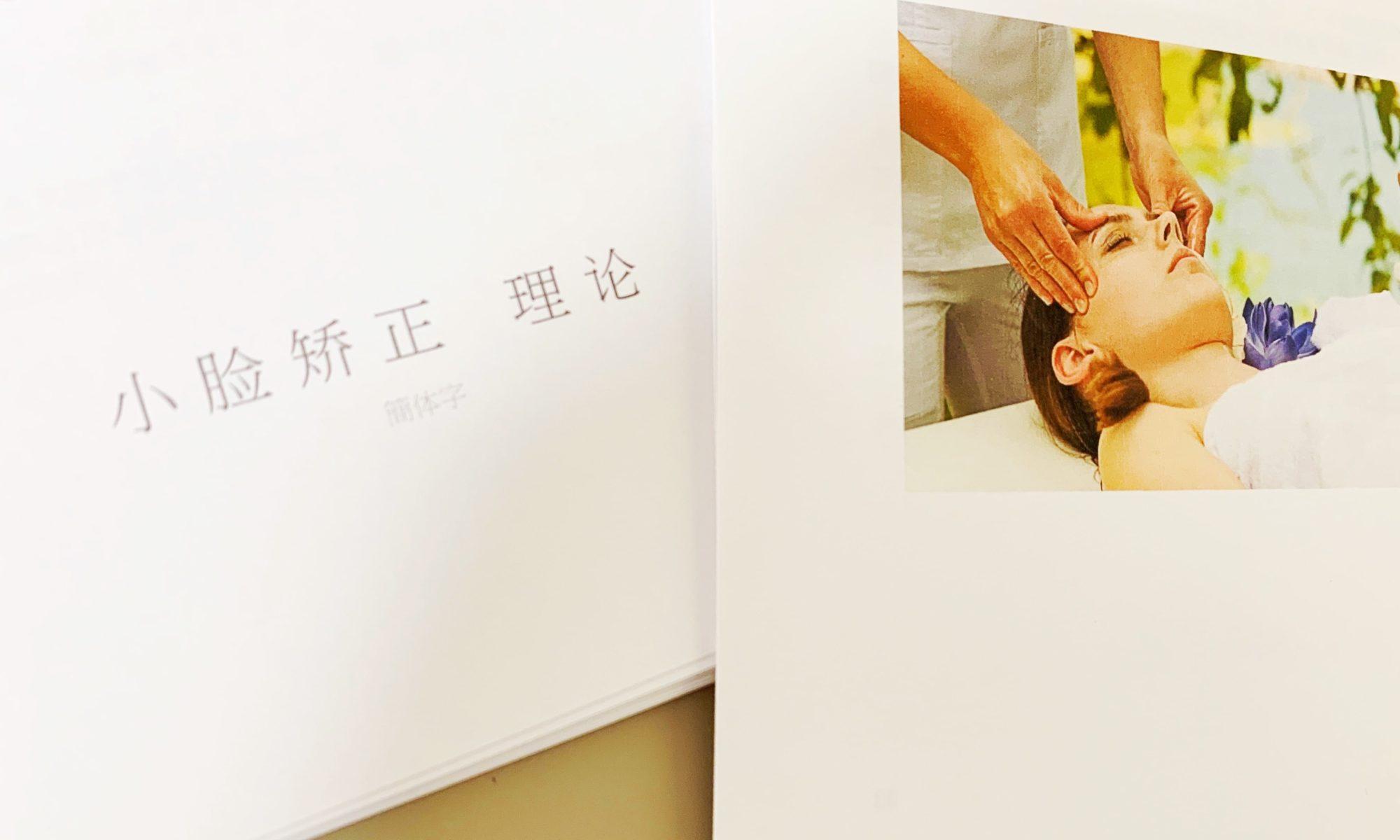 小顔矯正中国語テキスト